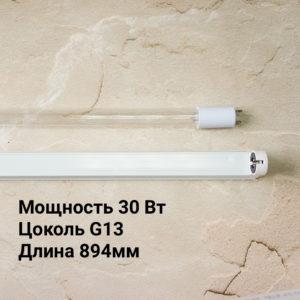 Бактерицидная лампа УФ: мощность 30W, цоколь G13, длина 894мм